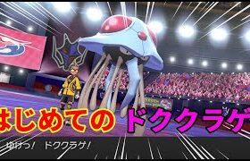 【ライブ配信】はじめてのドククラゲ【ポケモン剣盾ランクマ】