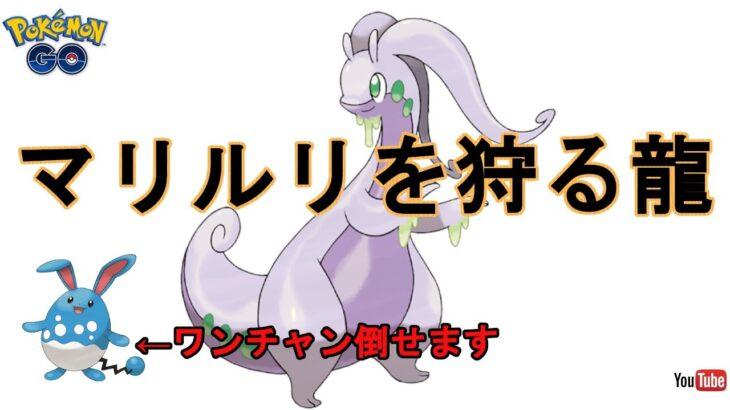 【ポケモンGO】ヌメちゃんでマリルリ釣れるかな?選手権【GBL】