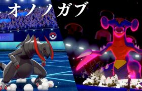 【ポケモン剣盾】蘇りしオノノガブ!双竜構築で相手を崩しきれ!【ゆっくり実況】