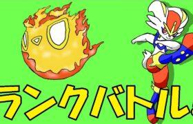 【ランクバトル】革命舞曲ボンナバン!【ポケモン剣盾】