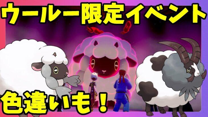 【ポケモンソードシールド】限定イベントに色違いウールー登場!イベント巣穴が少ない!?