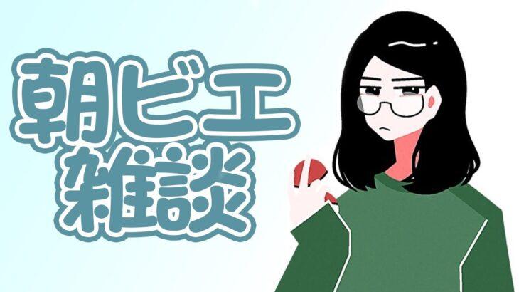 超雑談プルート・デスブリンガー【朝ビエ #ビエラ #ポケモン】