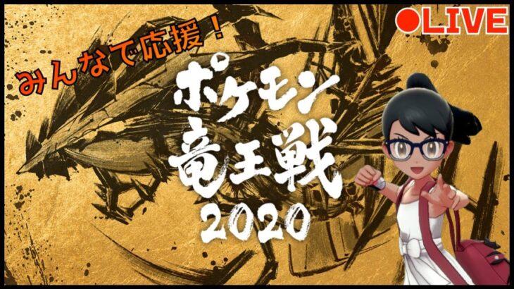 【ポケモン剣盾&ポケカ】みんなで竜王戦を応援する配信【準決勝〜】