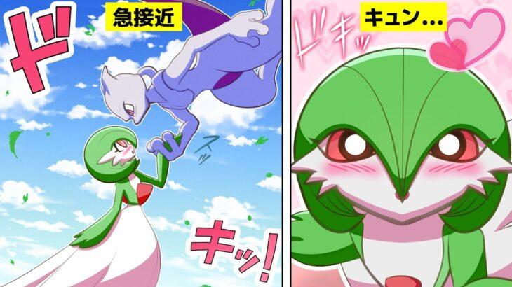 【漫画 ポケモン】ミュウツー先生にキュンとする瞬間【マンガ動画】