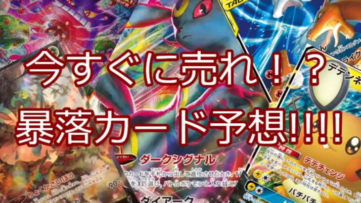 【ポケモンカード】ポケカ 今すぐに売れ!?暴落カード予想!!!!