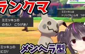 【ポケモン剣盾】メンヘラ型ミミッキュが強い!!!トリル→呪いで退場!