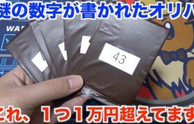 【ポケモンカード】超高額11000円オリパを5口買ったら超嬉しいあのカードが!?