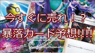 【ポケモンカード】ポケカ 今すぐにでも売れ!?暴落カード予想!!!!