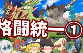ポケモン剣盾 格闘タイプ統一バトル①! 三闘獣&ザマゼンタの格闘伝説たち!