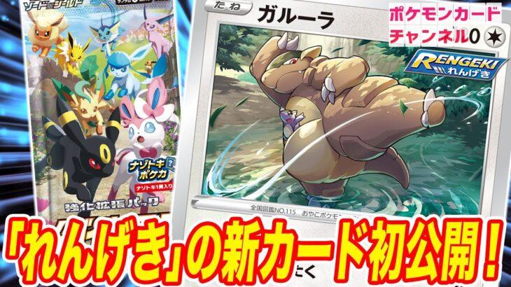 【初公開】ポケカ新弾の新カード!「れんげき」のポケモンにガルーラが新登場!【イーブイヒーローズ】