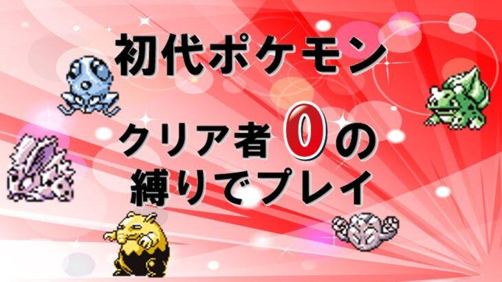 【初代ポケモン】クリア者0の縛りでプレイ!ゆっくり解説⑤