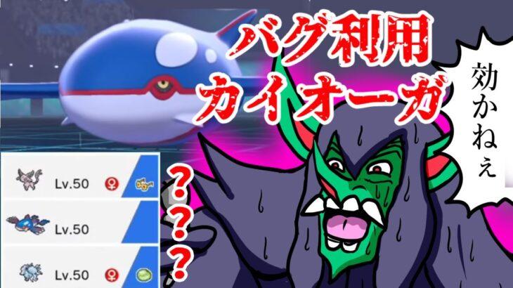 【ポケモン剣盾】バグ利用グリッチ型カイオーガ【対戦実況】