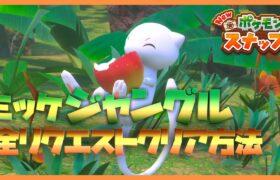 【ポケモンスナップ】ミッケジャングル 全リクエストクリア方法 ベラス島