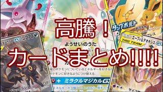 【ポケモンカード】ポケカ 高騰!カードまとめ!!!!!!!