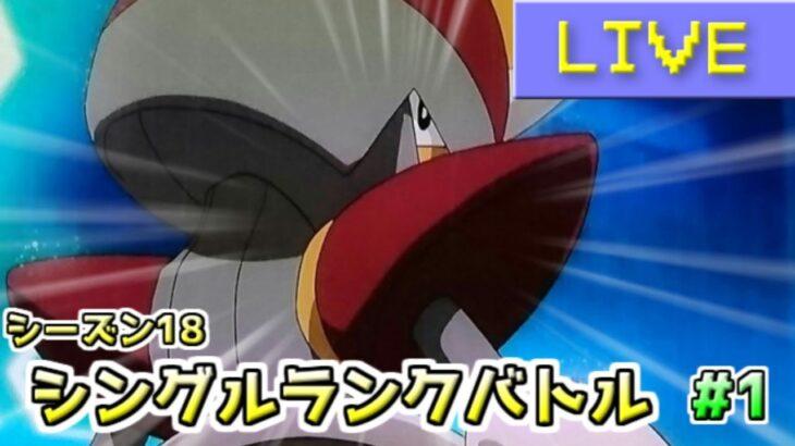 【ポケモン剣盾】伝説のいないシングルランクバトル