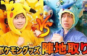 大量のピカチュウ!?ポケモングッズで陣取りゲーム!青 vs 黄色、男女で色縛りチャレンジ!【対決】