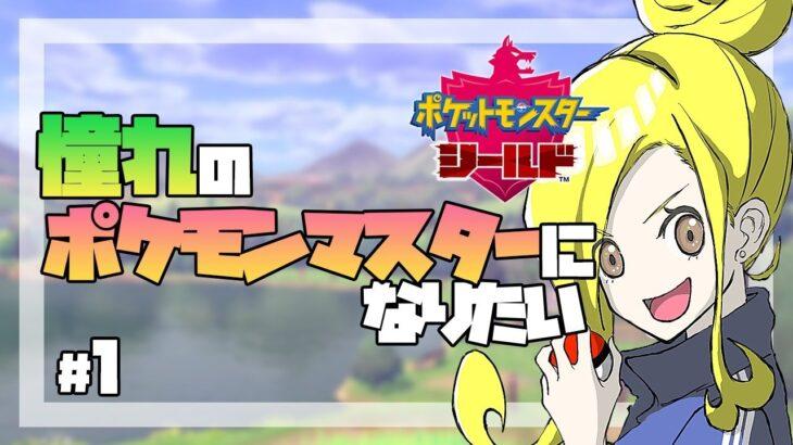 #1【カップルゲーム実況】知識ほぼナシ!ポケモンマスター目指してみる!【ポケモン シールド】