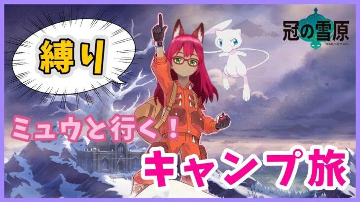 【ポケモン剣盾 冠の雪原】ゲッダン…1日目【#あもなま】