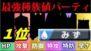 【ポケモン剣盾】各能力の1位を集めて最強の水統一パーティを作ったぞ!!【実質3匹】