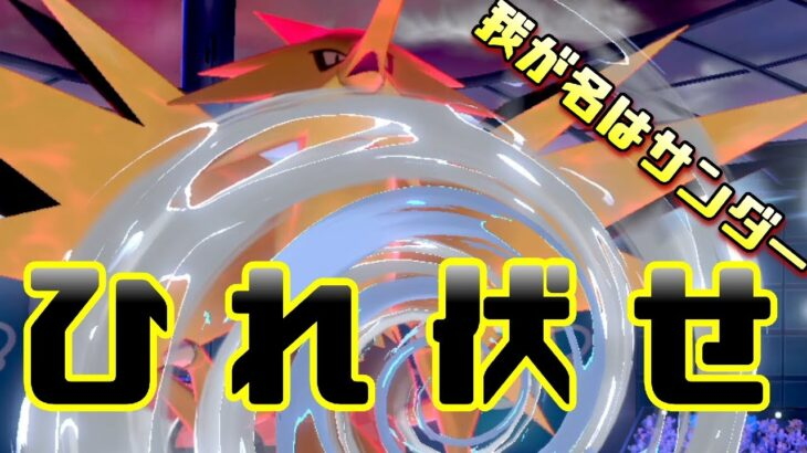 【ポケモン剣盾】開幕1位目指す&雑談ランクマッチ【冠の雪原】