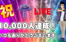 【生配信】祝!チャンネル登録者数1万人突破しました!   Live #273【GOバトルリーグ】【ポケモンGO】