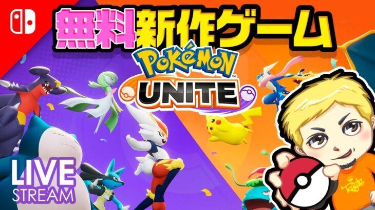 【ポケモンユナイト】日本1位目指してランクマッチ  質問受付中【Pokémon UNITE】