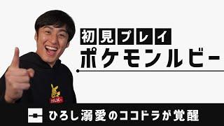 #11【ポケモンルビサファ】ひろし溺愛!のココドラの回