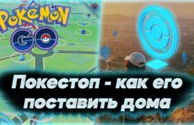 Как поставить собственный покестоп у себя дома (1/2) [Pokemon GO]
