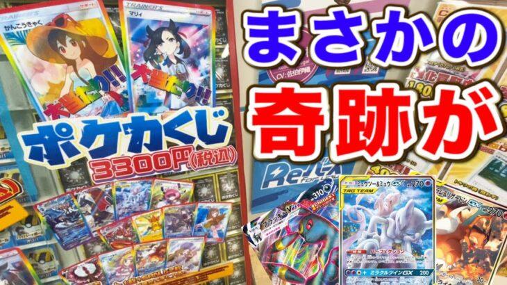 【ポケカ】1回3300円のポケモンカードくじで奇跡起きました、(ポケモンカード、ポケカ、オリパ)