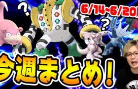 次の伝説レイド、復刻か新規か色違いか!!!14〜20ポケGOまとめ【ポケモンGO】