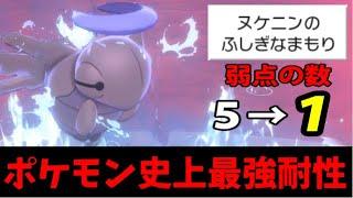 【ポケモン剣盾】無効17タイプ!? 実質弱点が1つしかない「最強耐性型ヌケニン」爆誕!!