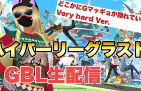 【17勝1引き分け】シーズン8ハイプレGBL配信!!【ポケモンGO   GOバトルリーグ  ハイパーリーグ ハイパープレミア ハイプレ】