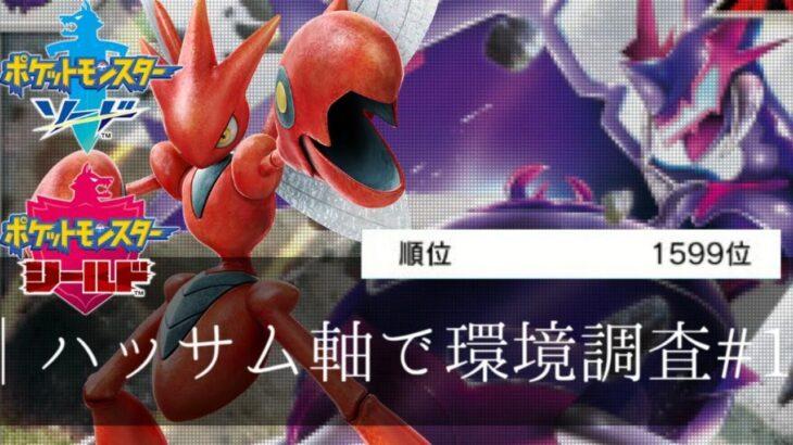 【ポケモン剣盾】シーズン18の環境調査。【生配信】