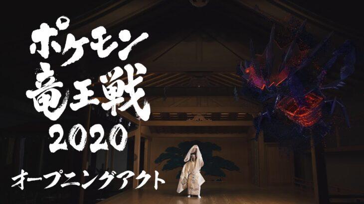 【公式】「ポケモン竜王戦2020」オープニングアクト