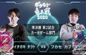 【ポケモン竜王戦2020】準決勝 第2試合 ゲンガーVMAX VS こくばバドレックスVMAX【ポケカ/ポケモンカード】