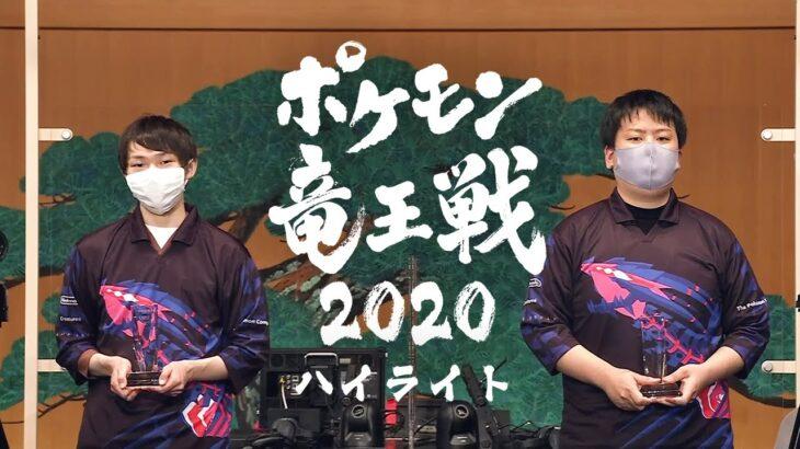 【公式】「ポケモン竜王戦2020」ハイライト映像