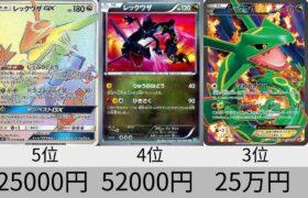 【ポケカ】レックウザ高額カードランキング 2021年6月【Pokemon TCG】Rayquaza high-priced card ranking