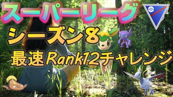 26勝4敗のパーティーで最速ランク12チャンレジ!【ポケモンGO】【シーズン8】【スーパーリーグ】