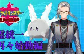 【ポケモン剣盾】霊統一 再びマスターへ向かう2【Vtuber】