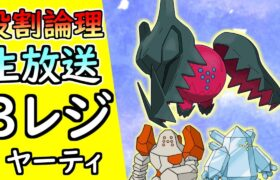 【役割論理】レジ系3体集結!!レジヤーティでランクバトル!!【ポケモン剣盾】