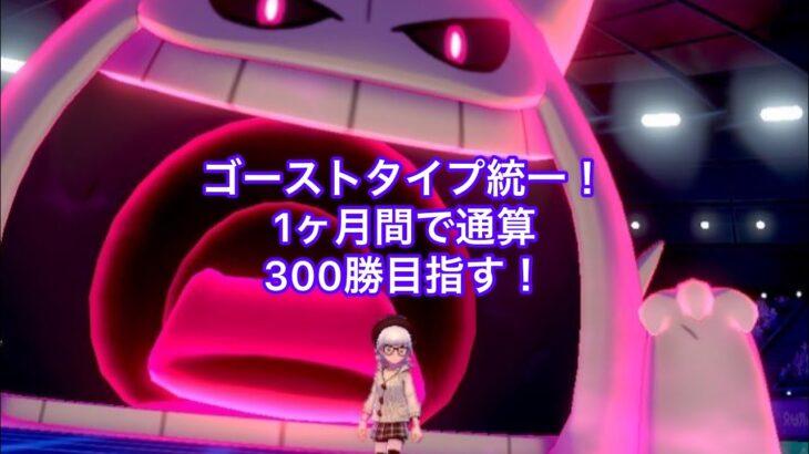 ポケモン剣盾ランクバトル!ゴーストタイプ統一で、一か月通算300勝目指します。