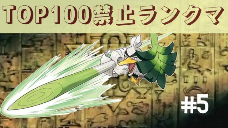 【3000位→2000位】使用率TOP100禁止ランクマ【ポケモン剣盾】