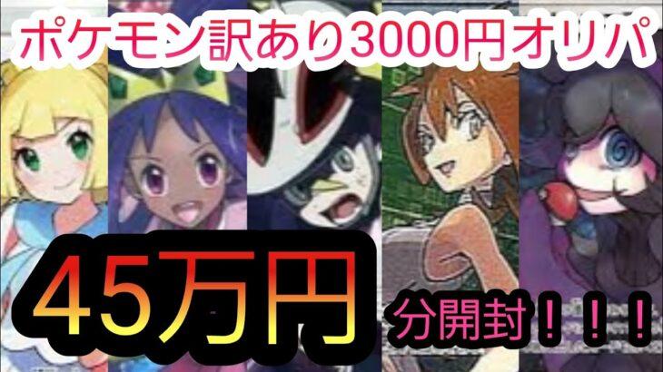 訳ありだから超豪華!ポケモンカード3000円のオリパを45万円分開封!!