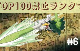 【3000位ぐらい~】使用率TOP100禁止ランクマ【ポケモン剣盾】