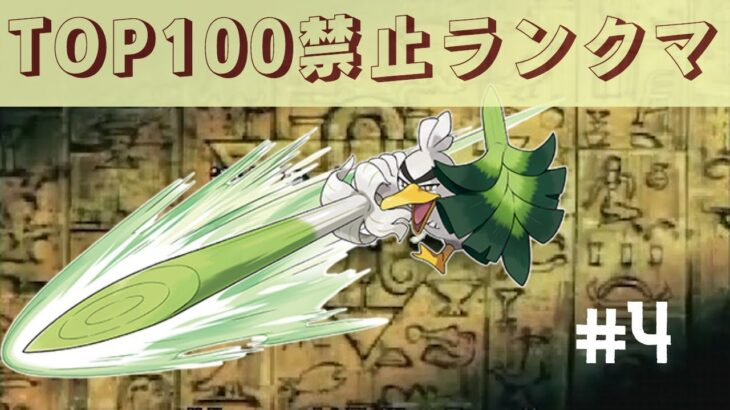 【3000位~】使用率TOP100禁止ランクマ【ポケモン剣盾】