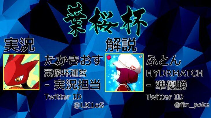【ポケモン剣盾】第38回葉桜杯 – 決勝トーナメント