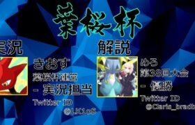 【ポケモン剣盾】第39回葉桜杯 – 決勝トーナメント