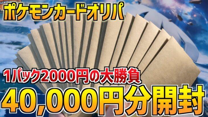 【ポケモンカード】4万円分の演出つき(??)オリパを開封していく!!