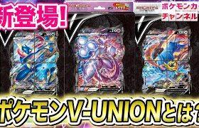【ポケカ最新】4枚1組で戦う、強力な「ポケモンV-UNION」新登場!ミュウツー・ゲッコウガ・ザシアンを解説【ポケモンカード/スペシャルカードセット】