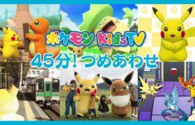 【ポケモン公式】45分!ポケモン Kids TVつめあわせ - ポケモン Kids TV【おたのしみ】